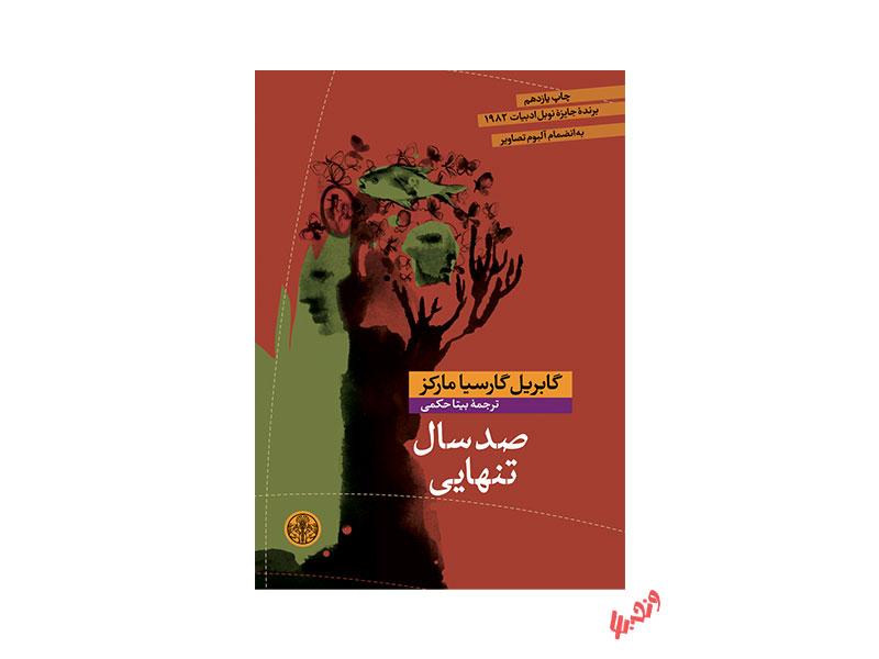 کتاب صد سال تنهایی اثر گابریل گارسیا مارکز