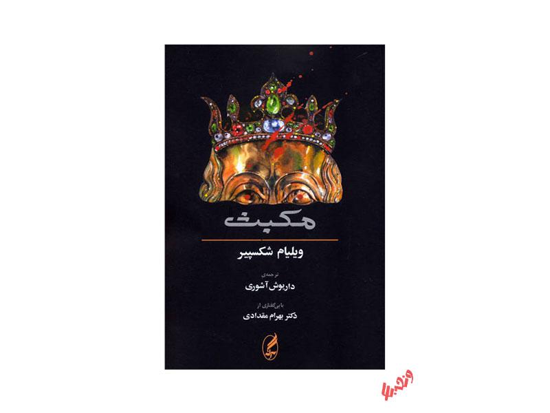کتاب مکبث اثر ویلیام شکسپیر