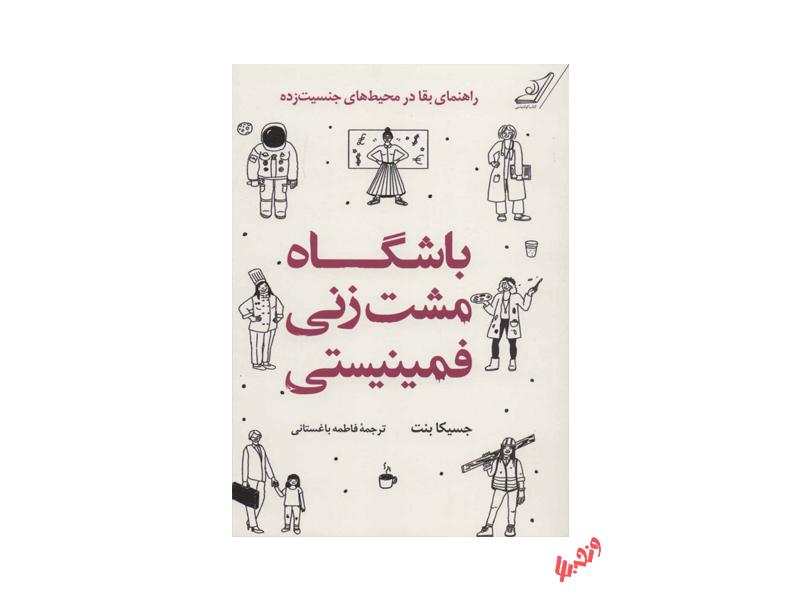 کتاب باشگاه مشت زنی فمینیستی اثر جسیکا بنت