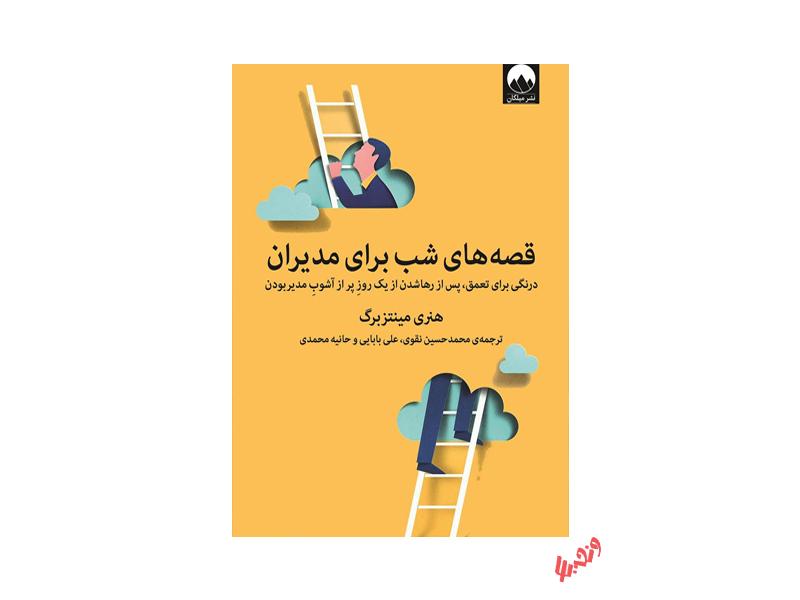 کتاب قصه های شب برای مدیران اثر هنری مینتزبرگ