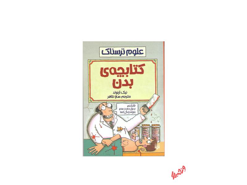 کتاب علوم ترسناک کتابچه بدن اثر نیک آرنولد