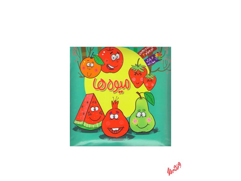 کتاب بخون و بچین کوچولو 3 میوه ها اثر معصومه سلمان