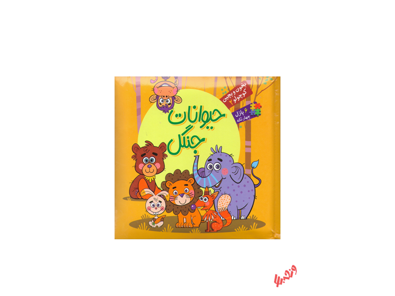 کتاب بخون و بچین کوچولو 2 حیوانات جنگل اثر ربابه کوهستانی