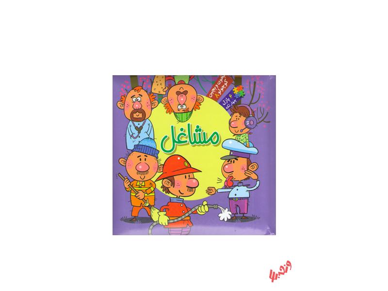 کتاب بخون و بچین کوچولو 8 مشاغل اثر معصومه سلمان