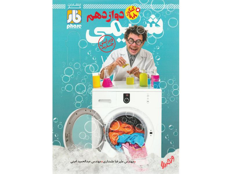 فار آزمون شیمی دوازدهم جلد 1