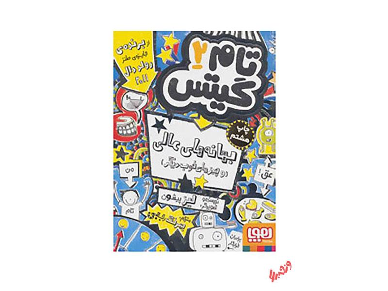 کتاب تام گیتس 2 بهانه های عالی ( و چیزهای خوب دیگر) اثر لیز پیشون