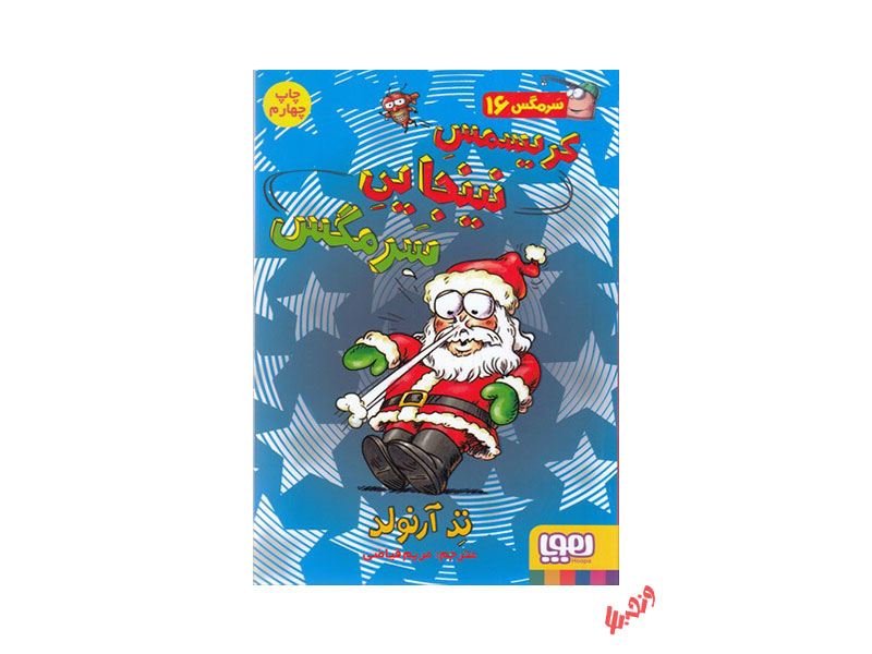 کتاب کریسمس نینجایی سرمگس اثر تد آرنولد - سرمگس 16