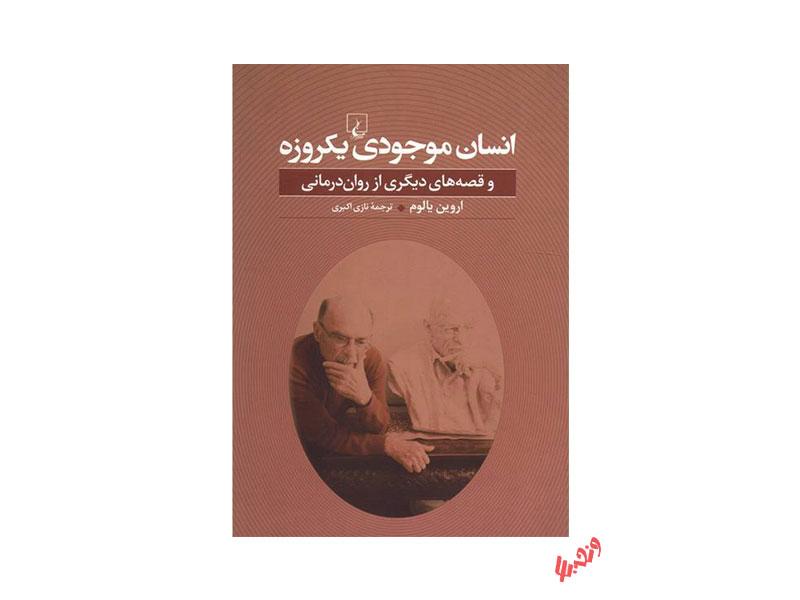 کتاب انسان موجودی یک روزه اثر اروین یالوم