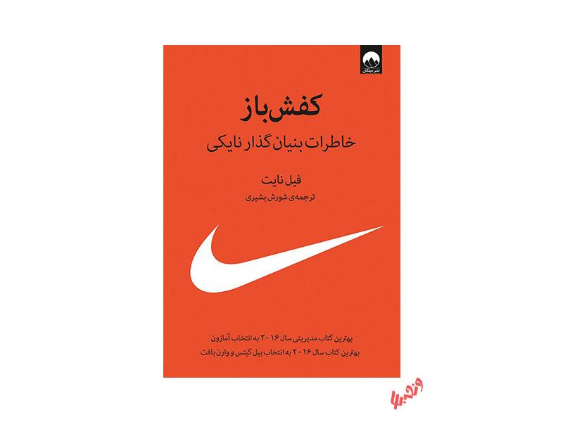 کتاب کفش باز اثر فیل نایت