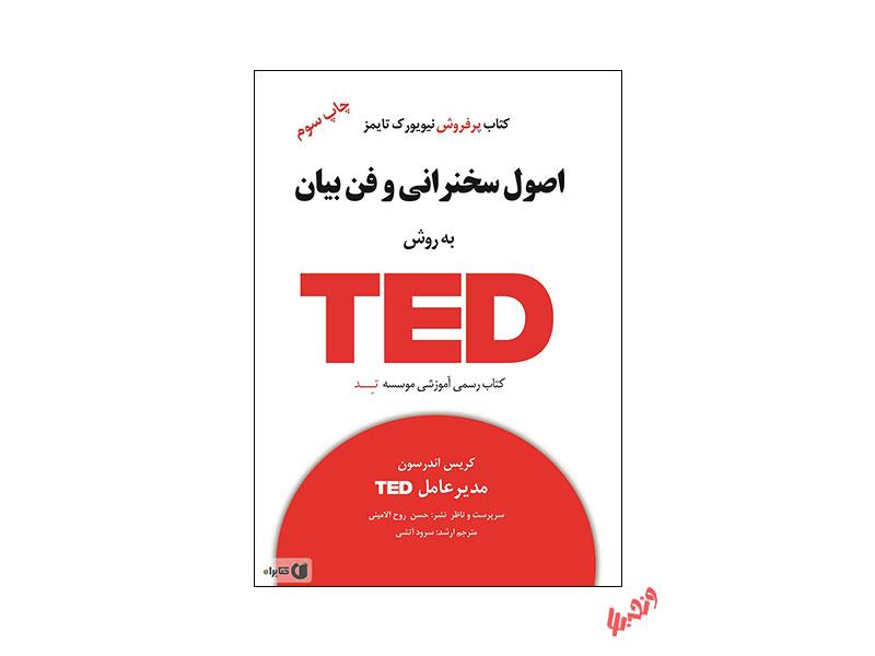 کتاب اصول سخنرانی و فن بیان به روش TED اثر کریس اندرسون