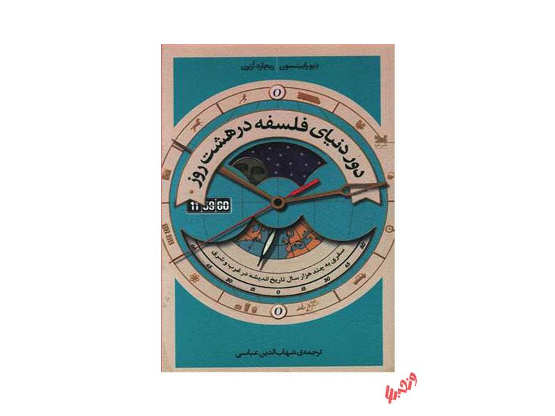 کتاب دور دنیای فلسفه در هشت روز اثر دیو رابینسون