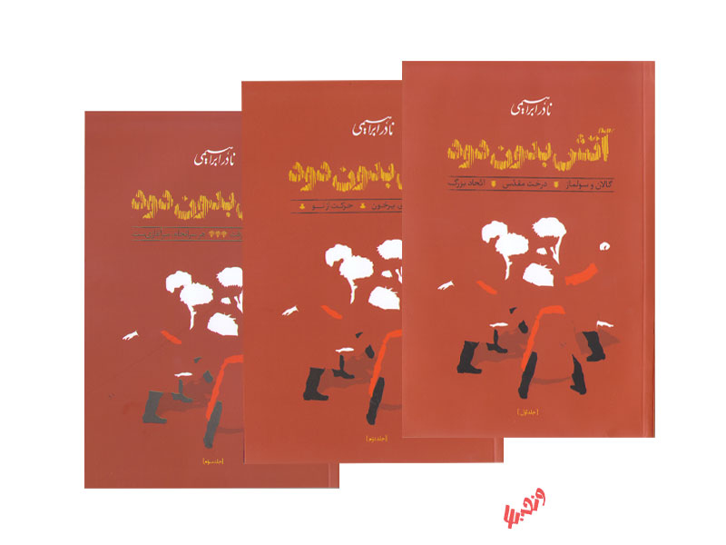 کتاب آتش بدون دود اثر نادر ابراهیمی (سه جلدی)