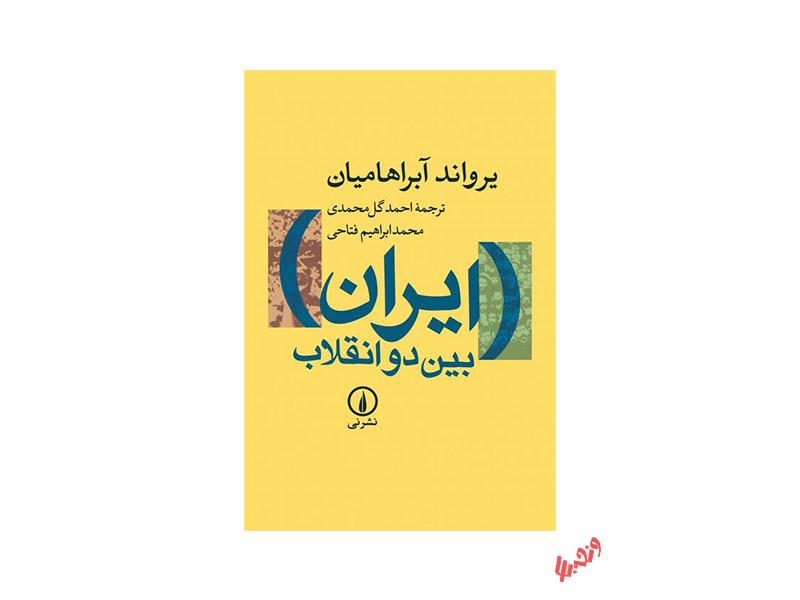کتاب ایران بین دو انقلاب اثر یرواند آبراهامیان