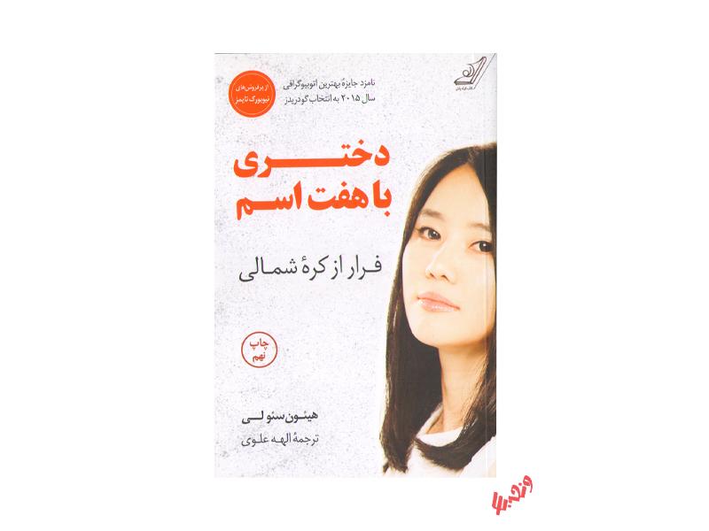 کتاب دختری با هفت اسم اثر هیئون سئو لی
