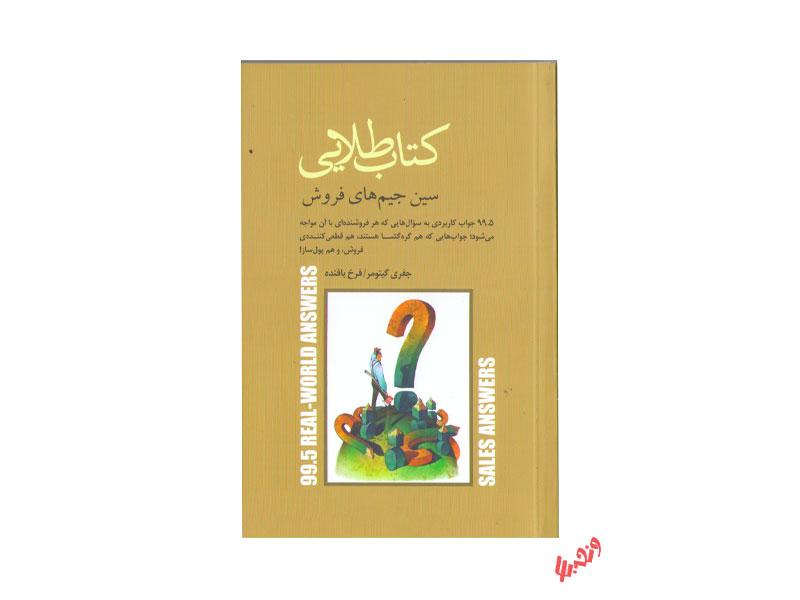 کتاب طلایی سیم جیم های فروش اثر جفری گیتومر