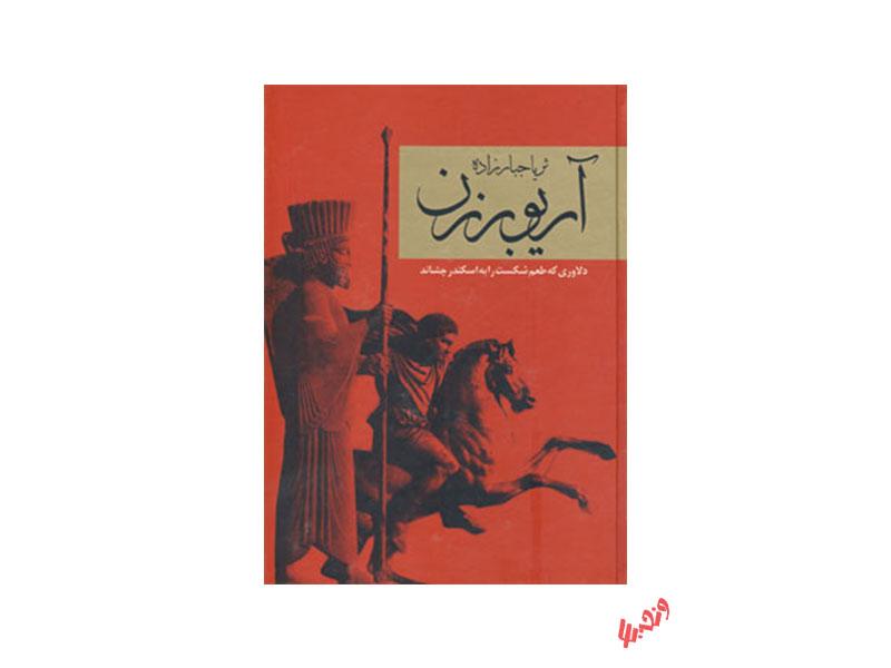 کتاب آریوبرزن اثر ثریاجبارزاده 2جلدی
