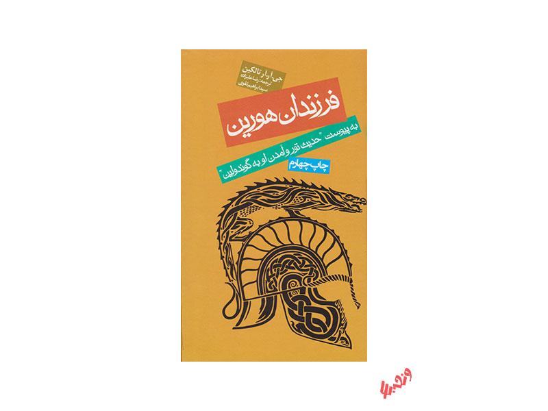 کتاب فرزندان هورین ترجمه علیزاده وتقوی
