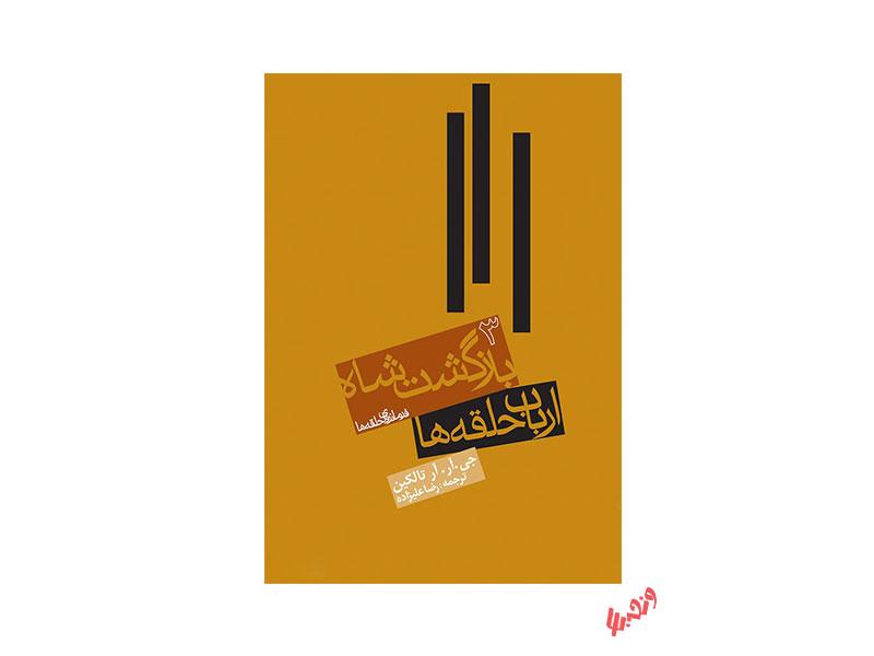 کتاب بازگشت شاه3 ترجمه علیزاده