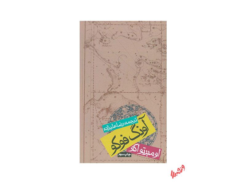کتاب آونگ فوکو ترجمه علیزاده