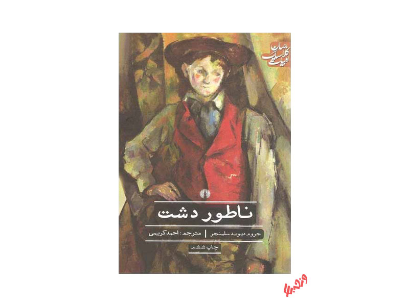 کتاب ناطور دشت اثر جروم دیوید سلینجر