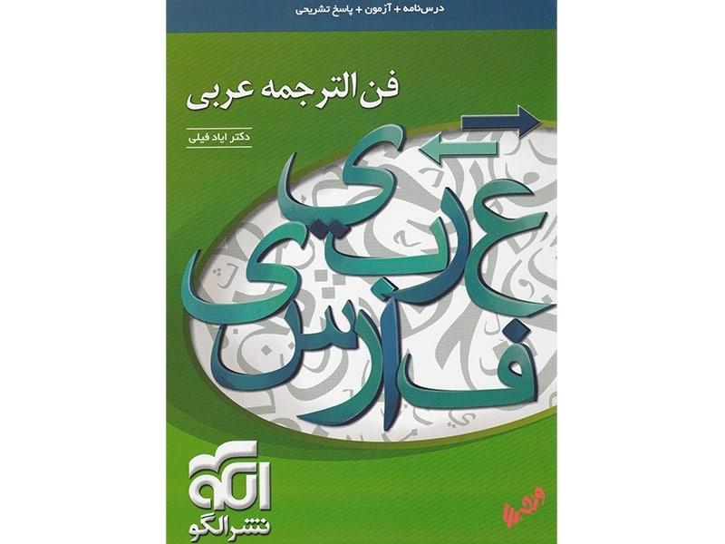 فن الترجمه عربی نشرالگو