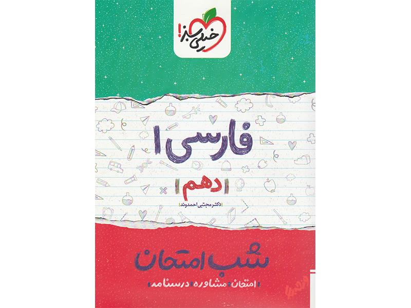 فارسی دهم شب امتحان