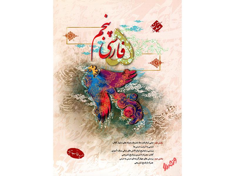 فارسی پنجم مبتکران