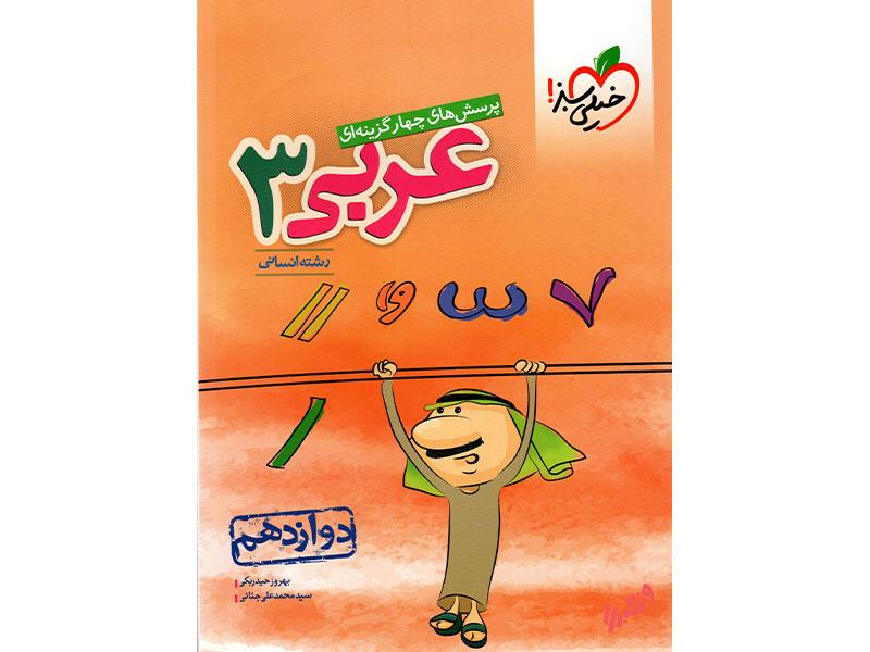 عربی دوازدهم انسانی خیلی سبز