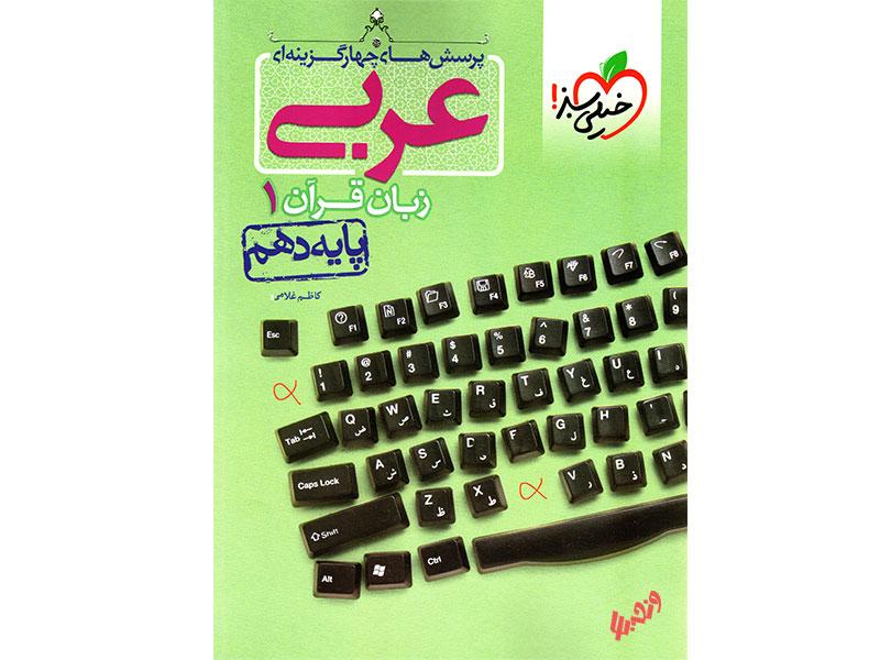 عربی دهم خیلی سبز