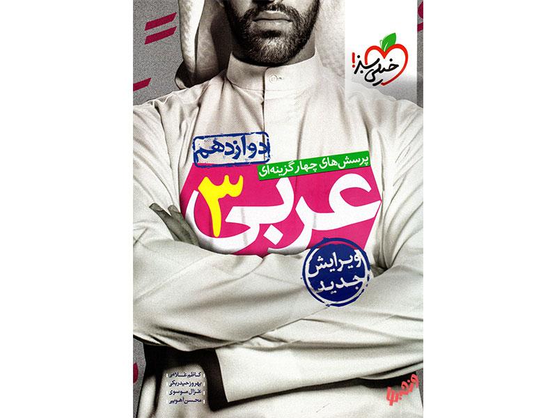 عربی دوازدهم خیلی سبز
