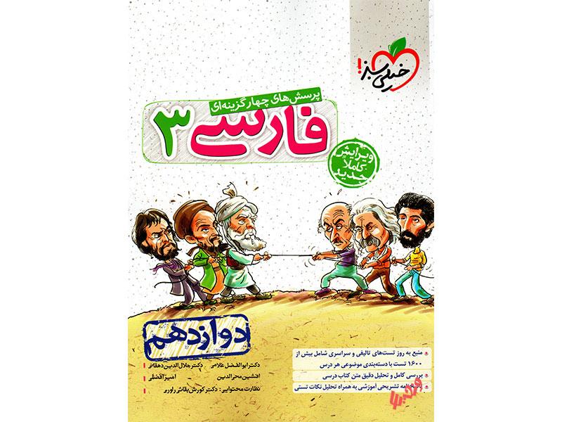 فارسی دوازدهم خیلی سبز