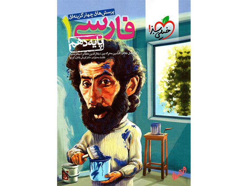 فارسی دهم خیلی سبز