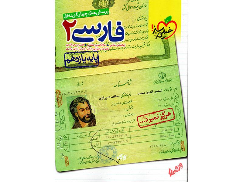 فارسی یازدهم خیلی سبز