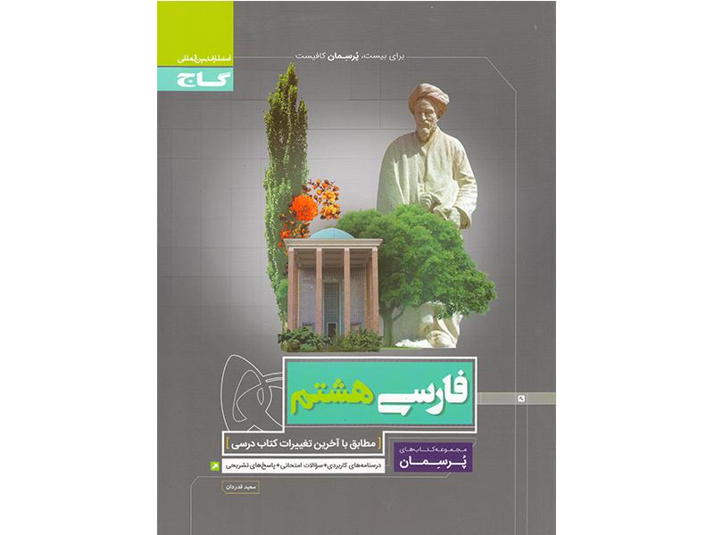 فارسی هشتم پرسمان