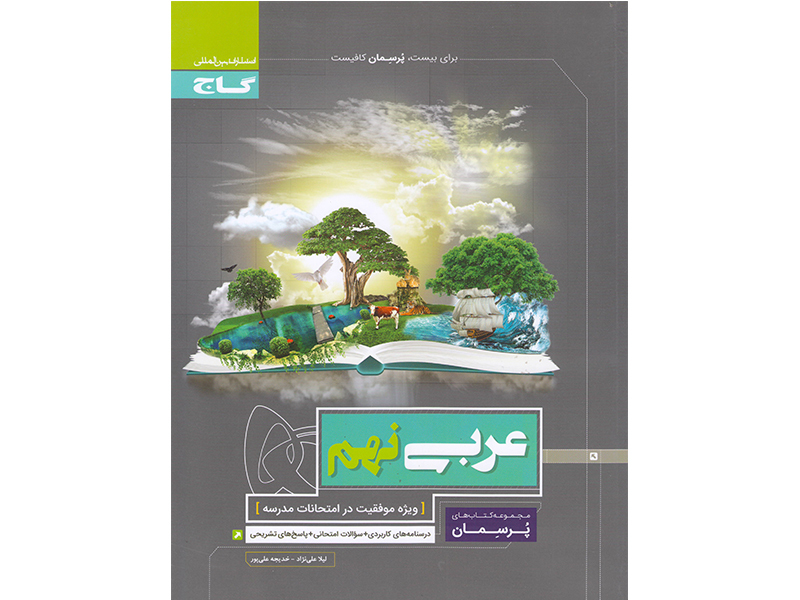 عربی نهم سری پرسمان