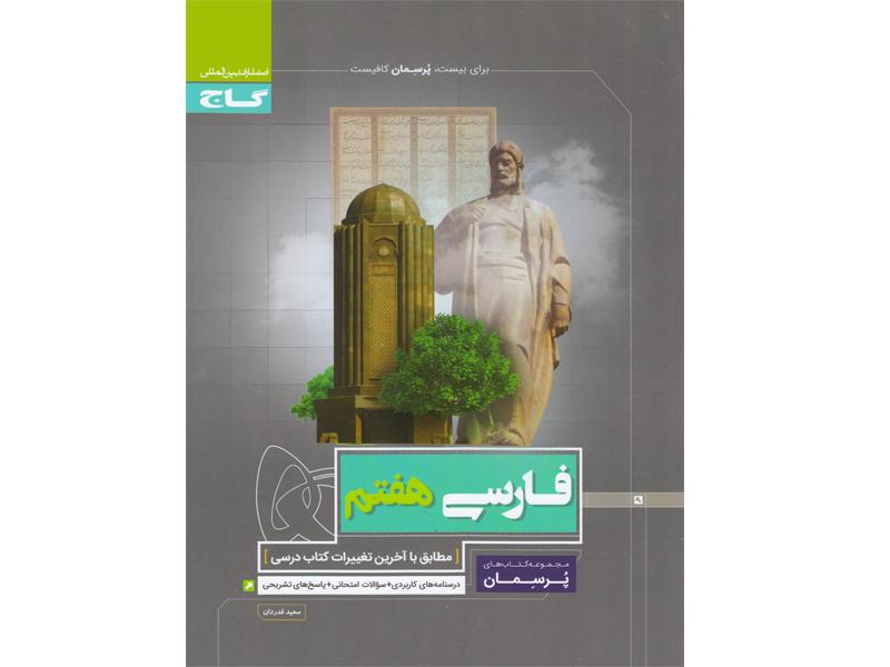 فارسی هفتم پرسمان