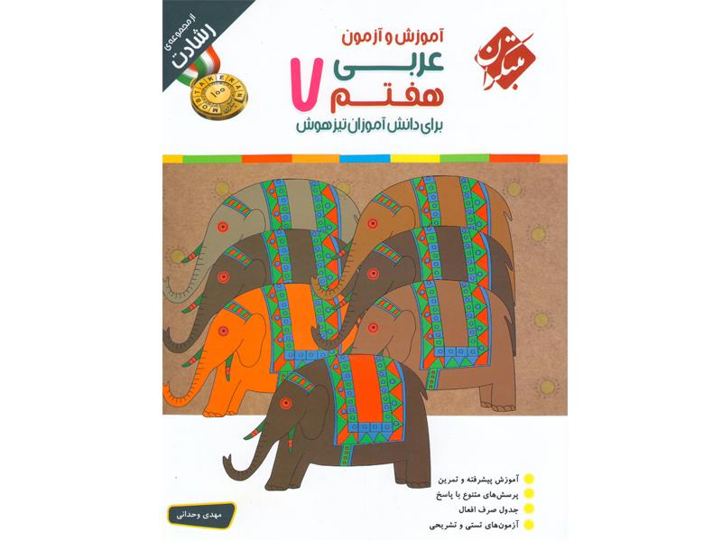 آموزش و آزمون عربی هفتم مبتکران
