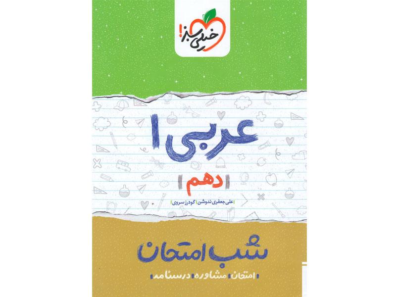 عربی دهم سری شب امتحان خیلی سبز