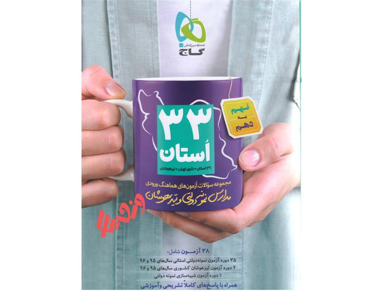 مجموعه سوالات نمونه دولتی و تیزهوشان نهم 33 استان