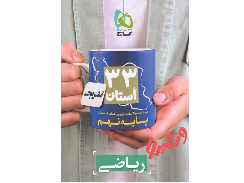 مجموعه سوالات امتحان نهایی هماهنگ استانی ریاضی نهم 33 استان