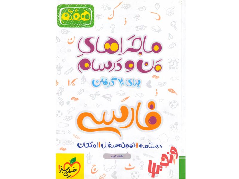 فارسی هفتم سری ماجراهای من و درسام خیلی سبز