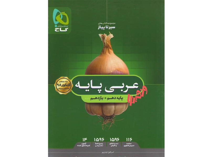 عربی پایه سیر تا پیاز