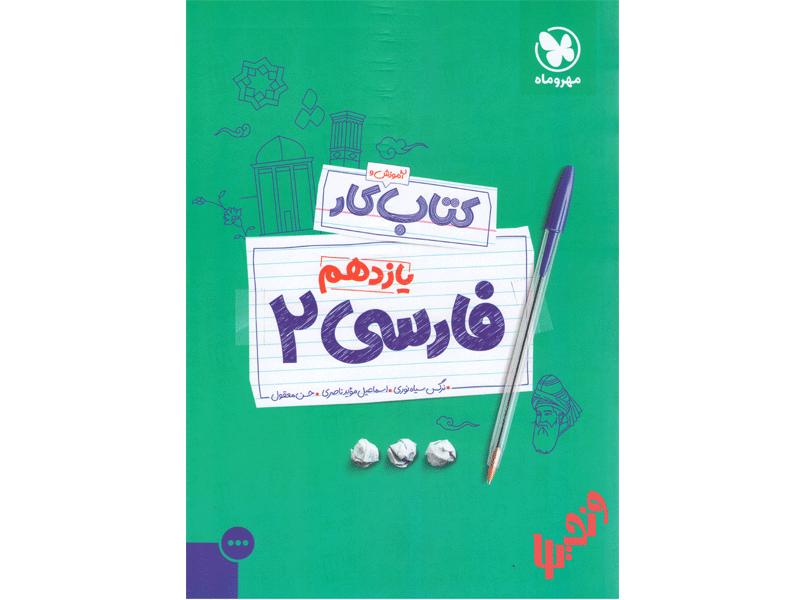 آموزش و کار فارسی یازدهم مهروماه