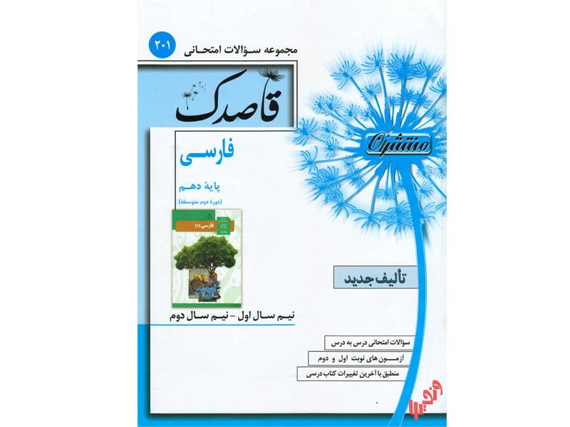فارسی دهم قاصدک