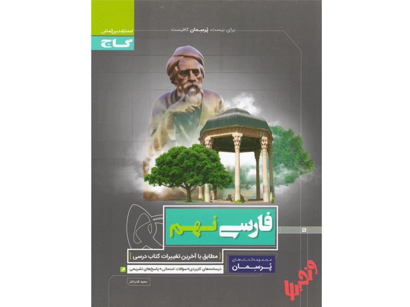 فارسی نهم پرسمان