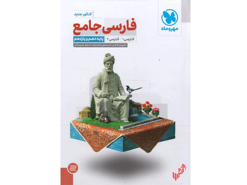فارسی جامع پایه 10+11 مهر و ماه