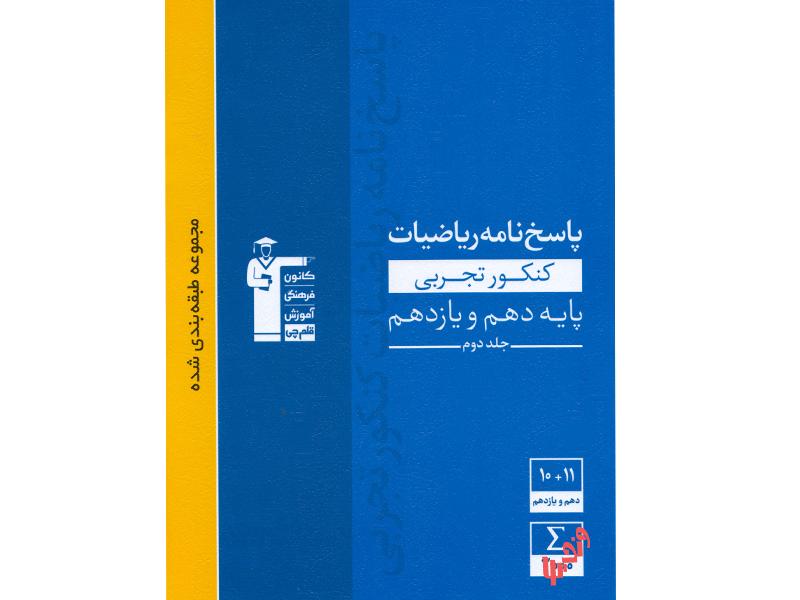 آبی ریاضیات پایه کنکور تجربی قلم چی جلد دوم