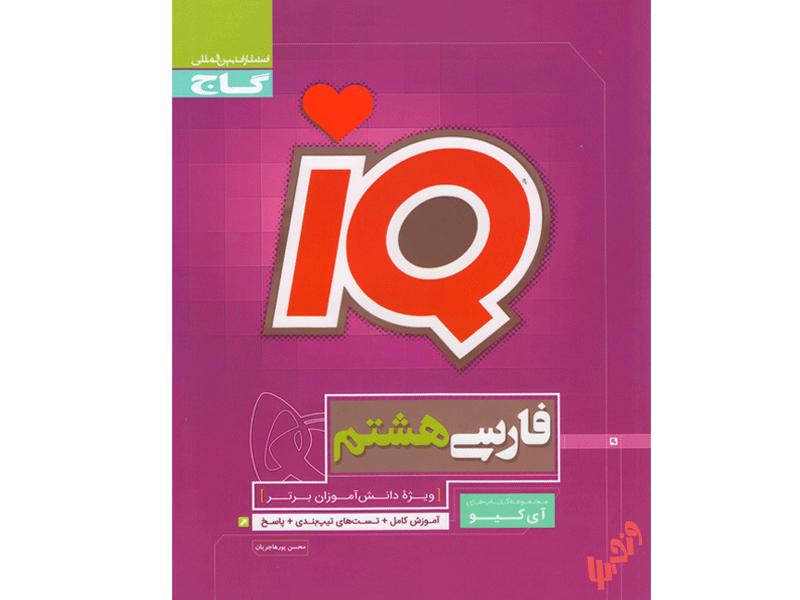 فارسی هشتم آی کیو