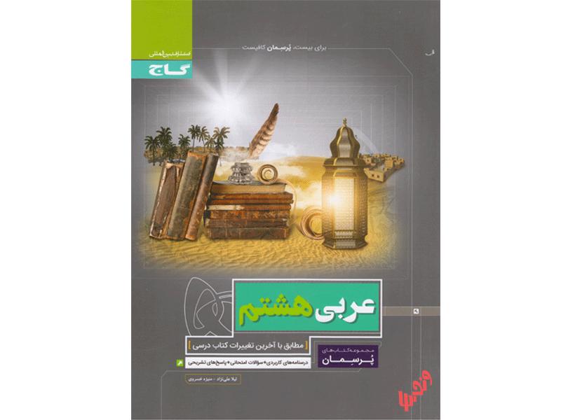 عربی هشتم پرسمان