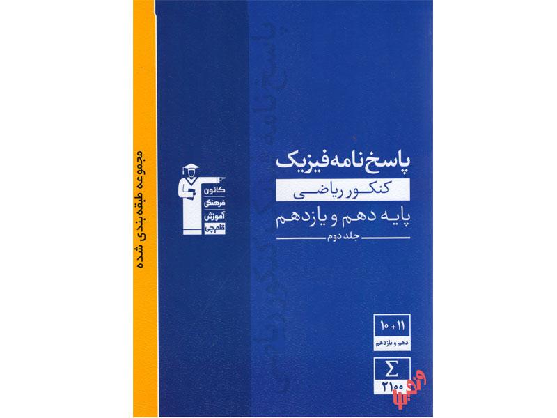 آبی فیزیک پایه کنکور ریاضی قلم چی جلد دوم